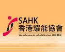 香港耀能協會 SAHK